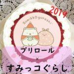 [2019]プリロール×すみっコぐらしのクリスマスケーキが8種の絵柄で特典付!値段・味・送料は?