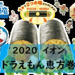 [2020]イオン×ドラえもん恵方巻!早得&予約特典あり!1本で2つの味!?予約はいつまで?値段や具材もご紹介!