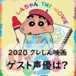 [2020]クレヨンしんちゃん映画のゲスト声優は山田裕貴に決定!過去のゲスト声優は?