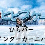 [2020]ひらパーでアイススケート&雪遊び!いつからいつまで?ウインターカーニバルの期間・料金・内容レビューご紹介!