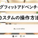 [リングフィットアドベンチャー]カスタム機能が超便利で使える!設定方法・変更の仕方をご紹介!