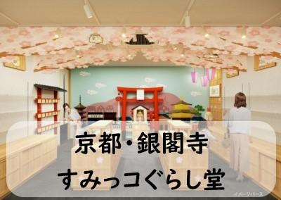 すみっこ ぐらし 映画 京都