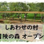 しあわせの村に新アスレチック『冒険の森』登場!どんな遊具?何歳からできる?料金・割引は?