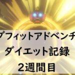 リングフィットアドベンチャーで90日ダイエット記録②!効果レビュー!~2週間目~
