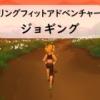 [リングフィットアドベンチャー]ジョギングの全コースを時間別でご紹介!距離や効果・