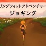 [リングフィットアドベンチャー]ジョギングの全コースを時間別でご紹介!距離や効果・きついコースや簡単なコースは?