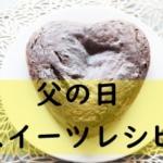 父の日に手作りスイーツを作ろう!ケーキやガトーショコラなど簡単美味しいレシピ10選!