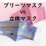 立体マスクVSプリーツマスク比較!フィット感やずれにくさ、作りやすさの違いは?サイズの選び方や正しいつけ方もご紹介!