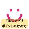 FiNCアプリのポイントの貯め方を分かりやすく解説!招待コードの登録方法・確認の仕方
