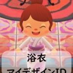 [あつ森]夏祭りにぴったりな浴衣のマイデザインIDまとめ!男性用・女性用・キャラクターのレトロ・モダン・かわいい浴衣をご紹介!