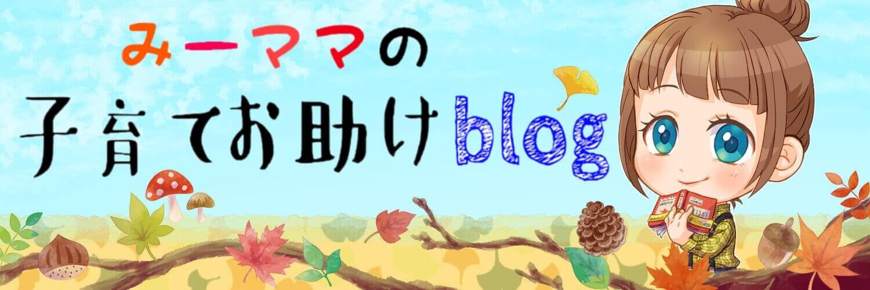 みーママの子育てお助けblog